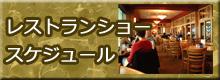 レストランショースケジュール