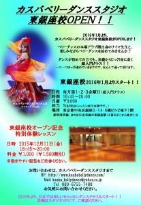 【JPEG】東銀座校OPEN