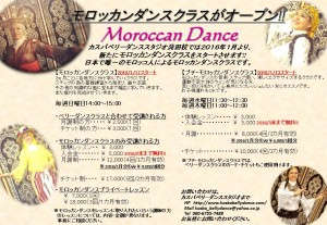【JPEG2】Moroccan Dance