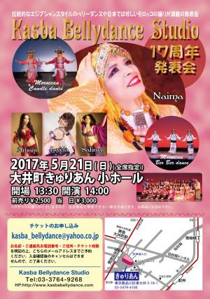 2017年5月大井町きゅりあんにて17周年発表会を開催致します!!