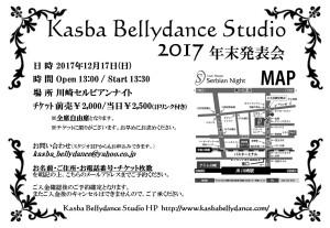 Kasba Bellydance Studio 2017年冬発表会チラシ JPEG