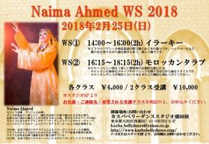 【2018 Studio WS】☆★