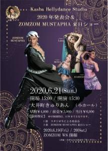 ZOMZOM WS&ショー 開催延期のお知らせ